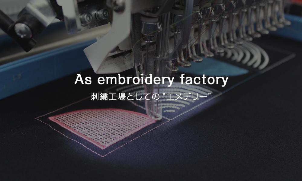 刺繍工場としての「エメデリー」